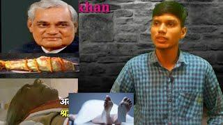 Video #Atalbihari #vajpayee death aur sab ek Allah ka pas aa jao MP3, 3GP, MP4, WEBM, AVI, FLV Agustus 2018