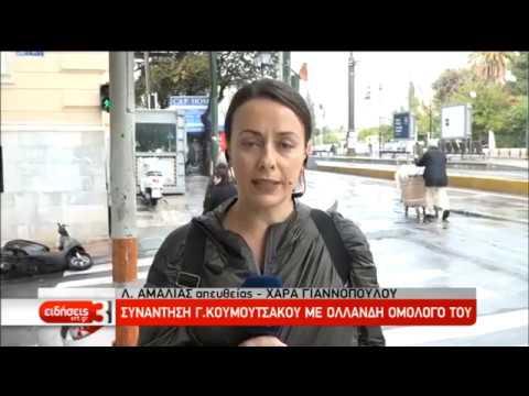 Ν. Μιγιάτοβιτς:Άμεσα μέτρα για τη βελτίωση των συνθηκών παραμονής προσφύγων &μεταναστών|31/10/19|ΕΡΤ
