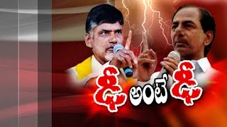Video Counter Punches Between KCR And Chandrababu | Cash For Vote Scam | NTV MP3, 3GP, MP4, WEBM, AVI, FLV Juni 2019