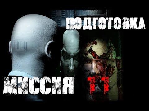 Hitman: Codename 47 Прохождение Миссия 11 \
