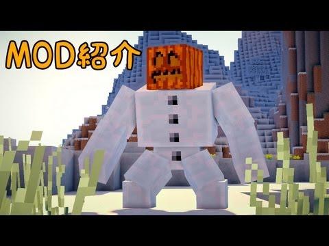 【MinecraftMOD紹介】 - ミュータントクリーチャー☆ゴーレム編☆