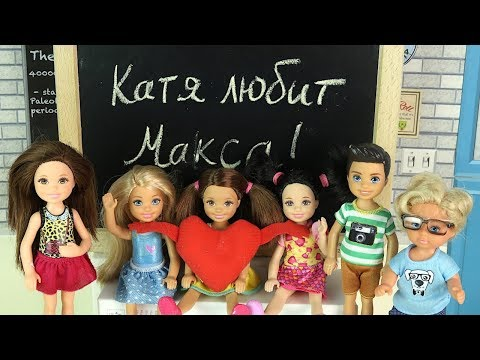 НАДПИСЬ НА ДОСКЕ Мультик #Барби Школа Куклы в Школе Игрушки для Девочек
