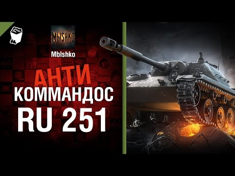 Ru 251 - Антикоммандос №20 - от   Mblshko [World of Tanks]