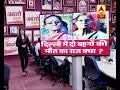 Namaste Bharat: 8-Year-Old Madrasa Student Killed In Clash Between Kids In Malviya Nagar | ABP News - Video