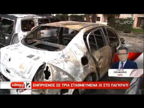'Εκαψαν τρία σταθμευμένα αυτοκίνητα στο Παγκράτι | 28/12/2019 | ΕΡΤ