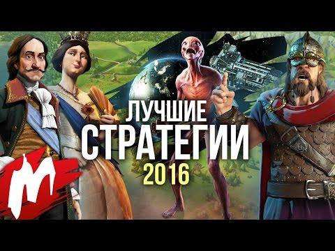 Лучшие СТРАТЕГИИ 2016 | Итоги года - игры 2016 | Игромания