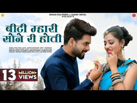 Binti Mhari Sone Ri - Indra Dhavsi   Banna Banni Geet   Latest Rajasthani Song   Surana Film Studio