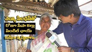 Video Old Woman Amazing Reaction about Aasara Old Age Pension | Praja Naadi Medak Nandigama MP3, 3GP, MP4, WEBM, AVI, FLV Oktober 2018