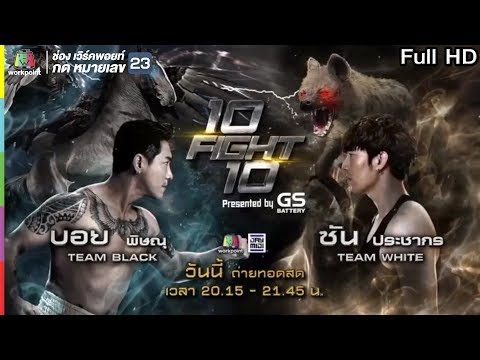 10 Fight 10 | EP.04 | บอย พิษณุ VS ซัน ประชากร | 1 ก.ค.62 Full HD