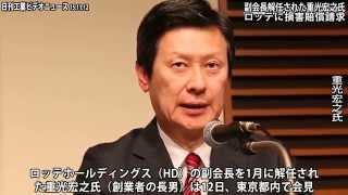 副会長解任された重光宏之氏、ロッテに損害賠償請求(動画あり)