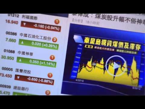 Video of now財經 - 股票資訊