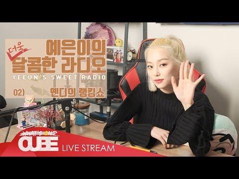 예은이의 더욱 달콤한 라디오(CLC YEEUN'S SWEET RADIO) - #02 옌디의 랭킹쇼 - Thời lượng: 1 giờ, 4 phút.