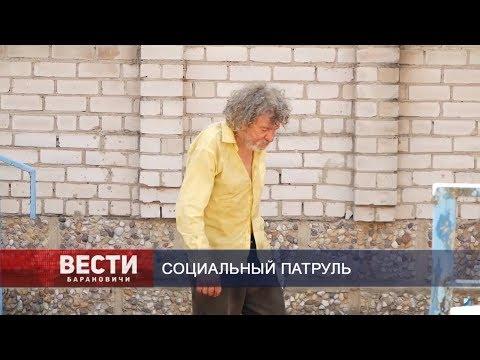 Вести Барановичи 11 июня 2019.