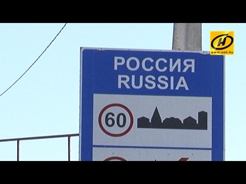 Погранзоны на границе России и Беларуси начали действовать