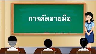 สื่อการเรียนการสอน คัดลายมือ ป.5 ภาษาไทย