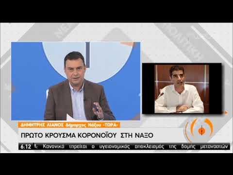 Πρώτο επιβεβαιωμένο κρούσμα στη Νάξο | 07/04/2020 | ΕΡΤ