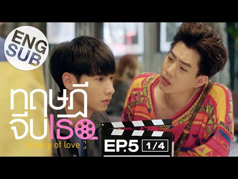 [Eng Sub] ทฤษฎีจีบเธอ Theory of Love | EP.5 [1/4]