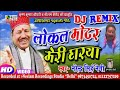 DJ Song Local Motor Meri Gharya || Narendra Singh Negi || लोकल मोटर मेरी घरया || Hiwali kanthi