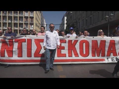 Πορεία εργαζομένων της ΔΕΗ στο κέντρο της Αθήνας