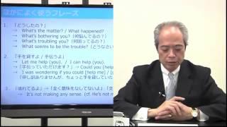 トラブル時に使える日常英会話フレーズ|動画で学ぶビジネス英語【schoo(スクー)】