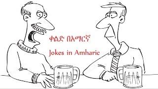 Funny Joke In Amharic ቀልድ በአማርኛ