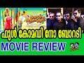 സിനിമാ റിവ്യൂ | Role Models Malayalam Movie Review
