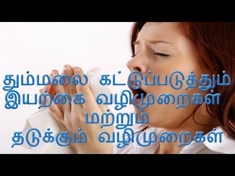 Home Remedies For Sneezing – Tamil
