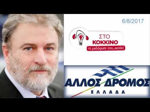 Ο Νότης Μαριάς στο Κόκκινο - 105,5 FM κατεγγέλει τις τουρκικές προκλήσεις στο Αγαθονήσι