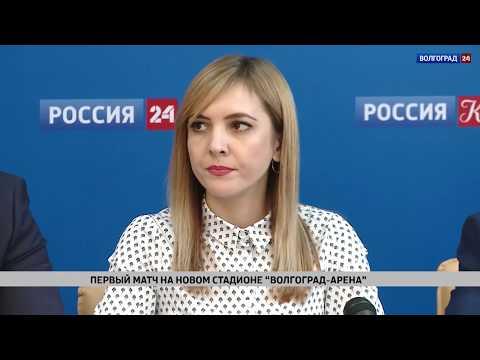 Первый матч на новом стадионе «Волгоград Арена». Выпуск 20.04.18.
