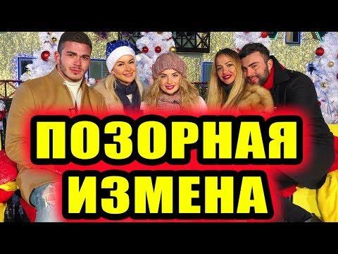 Дом 2 новости 30 декабря 2017 (30.12.2017) Раньше эфира