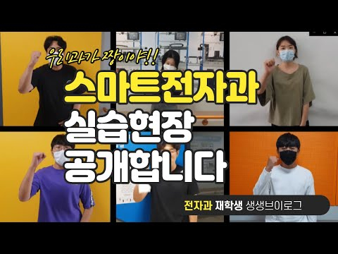 한국폴리텍대학 구미캠퍼스 스마트전자과 V-log