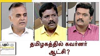 Video 16/11/2017 | Puthu Puthu Arthangal: தமிழகத்தில் கவர்னர் ஆட்சி? | Puthiya Thalaimurai TV MP3, 3GP, MP4, WEBM, AVI, FLV November 2017