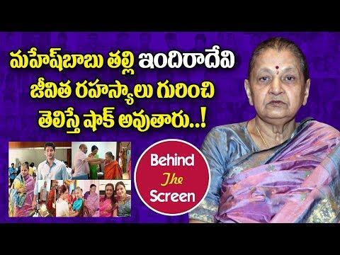మహేష్ బాబు తల్లి ఇందిరాదేవి గురించి మీకు తెలియని నిజాలు| Mahesh Babu Mother Indira Devi Life Secrets