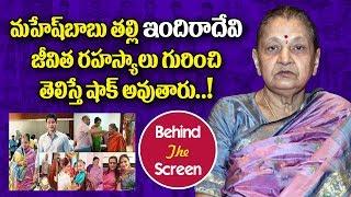 Video మహేష్ బాబు తల్లి ఇందిరాదేవి గురించి మీకు తెలియని నిజాలు| Mahesh Babu Mother Indira Devi Life Secrets MP3, 3GP, MP4, WEBM, AVI, FLV Januari 2018
