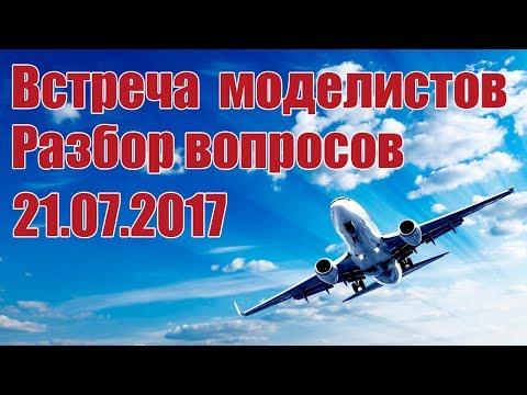 Радиоуправляемые самолеты. Собираем вместе | Хобби Остров.рф (видео)