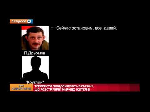 Терористи повідомляють ватажку, що розстріляли мирних мешканців