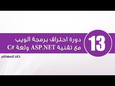 13. المختصر المفيد في Razor وتصميم الصفحات في ASP.NET