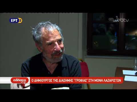 Ο δημιουργός της διάσημης 'Γροθιάς' στη Μονή Λαζαριστών | 25/10/2018 | ΕΡΤ
