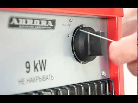 Электрические тепловые пушки Aurora HEAT 5000 и HEAT 9000