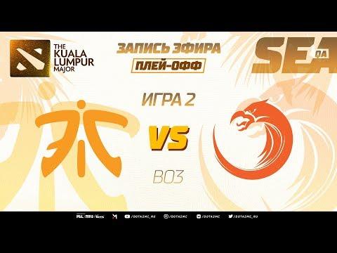 Fnatic vs TNC Predator (карта 2), The Kuala Lumpur Major, Закрытые квалификациия | Ю-В. Азия