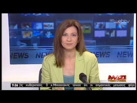 Τίτλοι Ειδήσεων στις 09:00 | 21/07/2019 | ΕΡΤ