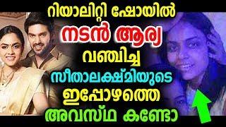 Video റിയാലിറ്റി ഷോയിൽ നടൻ ആര്യ വഞ്ചിച്ച സീതാലക്ഷ്മിയുടെ ഇപ്പോഴത്തെ അവസ്ഥ | Actor Arya | Seetha Lakshmi MP3, 3GP, MP4, WEBM, AVI, FLV Agustus 2018