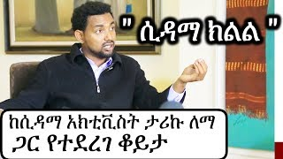 Ethiopia: Interview with Sidama activist Tariku Lema | ታሪኩ ለማ ቃለምልልስ