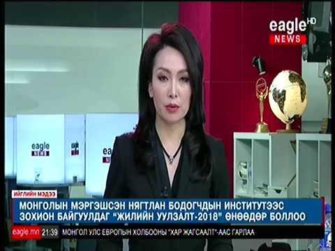 """Монголын мэргэшсэн нягтлан бодогчдын институтээс зохион байгуулдаг """"Жилийн уулзалт - 2018"""" боллоо"""