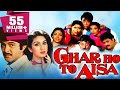 Ghar Ho Toh Aisa 1990 | Full Hindi Movie | Anil Kapoor, Meenakshi Seshadri, Kader