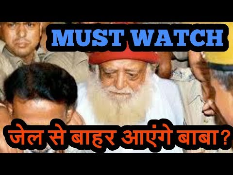Will Baba Asharam Come Out From Jail?  Asharam Bapu Latest News 31st oct 2017