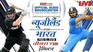 New Zealand Vs India 3rd T20 | Hindi Commentary | SportsFlashes