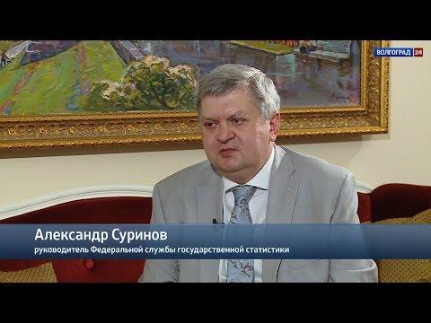 Александр Суринов, руководитель Федеральной службы государственной статистики