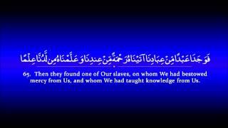 Surah Kahf   Sa'ad al Ghamdi سورة الكهف   سعد الغامدي
