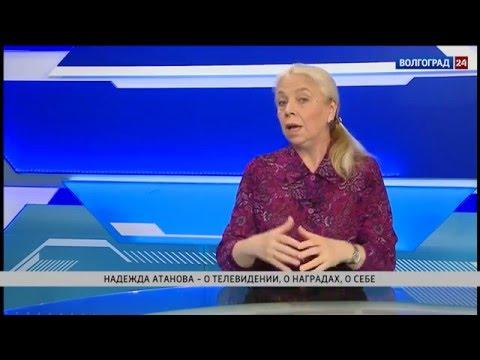 "Надежда Атанова, шеф-редактор ГТРК ""Волгоград-ТРВ"""